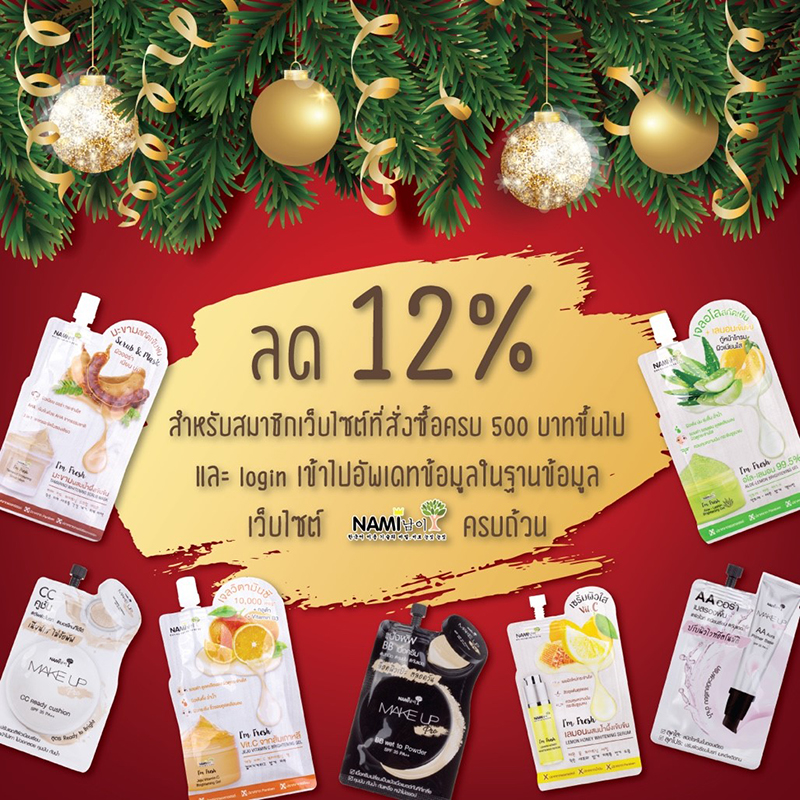 12% discount for member only