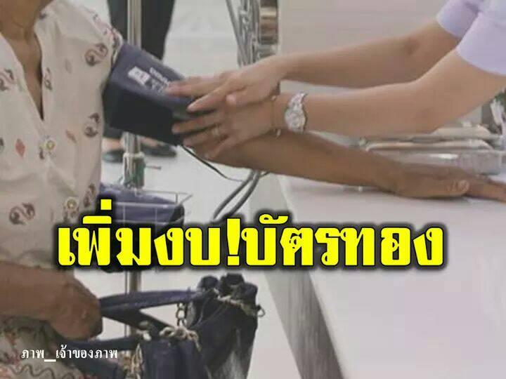 อนุมัติแล้ว!! เพิ่มงบบัตรทอง เพิ่มสิทธิ์รักษาพยาบาลให้ประชาชน