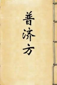《普济方》--最大的方剂书籍