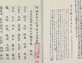 《新修本草》—世界第一部药典