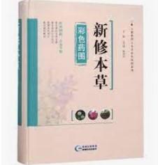 《新修本草》:世界上第一部国家药典