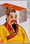 针灸之祖--黄帝