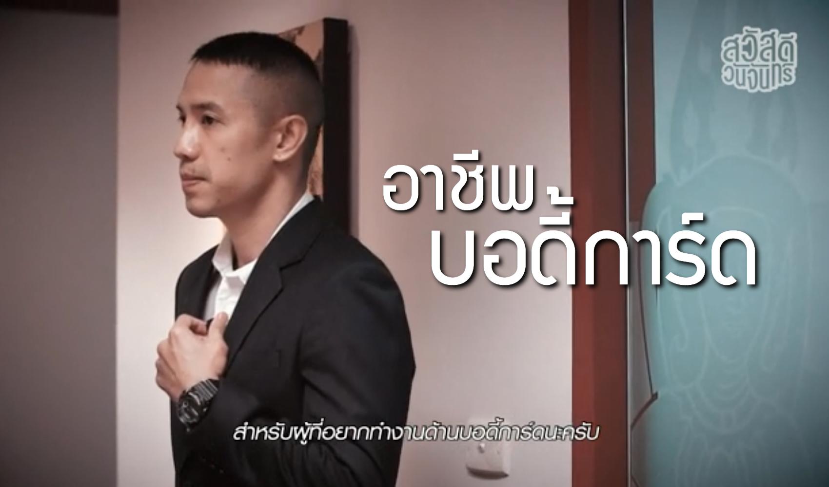 อาชีพบอดี้การ์ด BODYGUARD VIP THAILAND ให้สัมภาษณ์รายการ สวัสดีวันจันทร์ EP 3