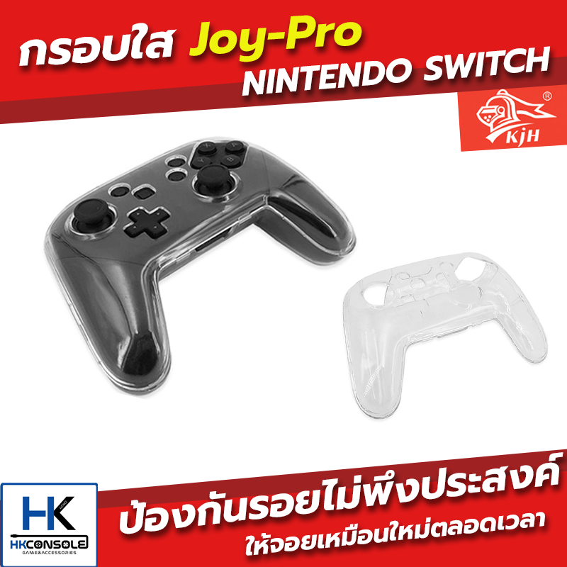 Crystal Case For Joy Pro : เคสใสจอยโปร Nintendo Switch