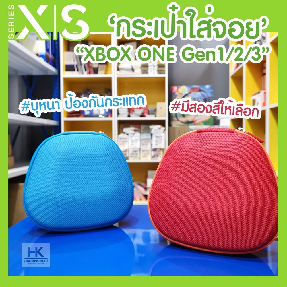 กระเป๋าใส่จอย XBOX ONE GEN1/2/3 สำหรับพกพา Xbox one Controller Carry Case Bag บุหนา กันกระแทกได้ดี มี2สีให้เลือก