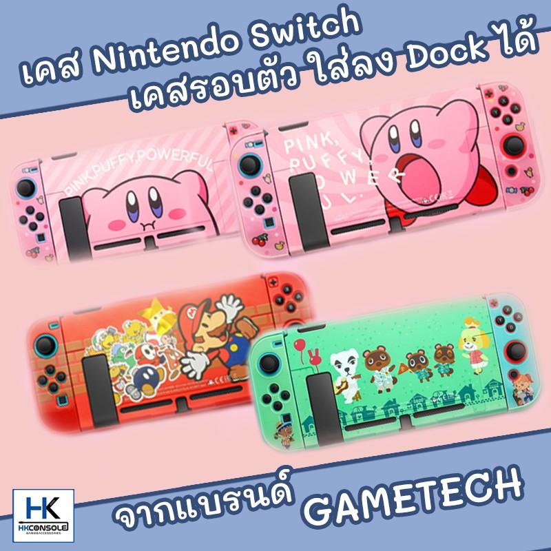 เคสรอบตัวคุณภาพดี กันรอยตัวเครื่อง Nintendo switch ใส่ลง Dock ได้ งานแบรนด์ GAMETECH สกรีนลายคมชัด สวยงาม สกรีนชัดสวยงาม
