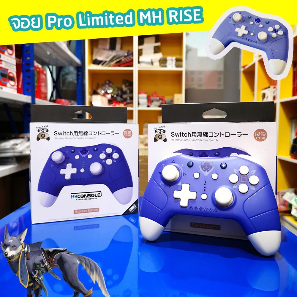 Limited MH RISE จอยโปร JoyPro Nintendo Switch แบรนด์ IINE มาพร้อมฟังก์ชั่น TURBO / Wake UP Sleep Mode / NFC