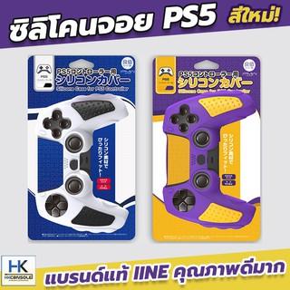 IINE™ Silicone Joy PS5 DualSense ซิลิโคนจอย PS5 สีใหม่! งานแบรนด์ คุณภาพเยี่ยมเหมือนเดิม ยางซิลิโคนเหนียวนุ่มจับถนัดมือ