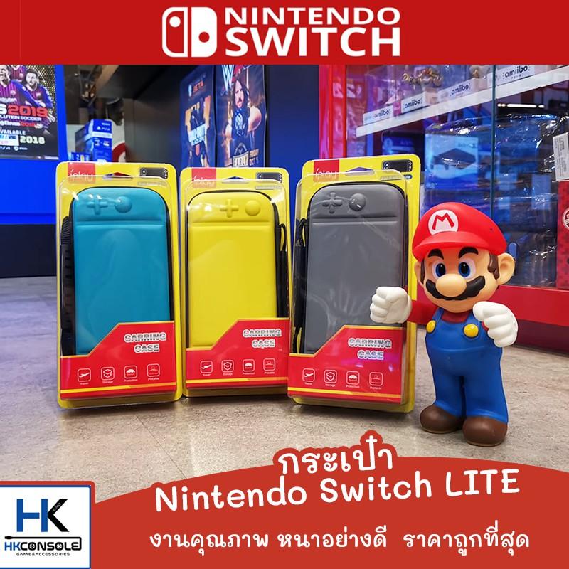 กระเป๋า Hardcase Nintendo Switch Lite รุ่นใหม่ ! งานดี สีสวย บาง ไม่หนา แข็งแรง