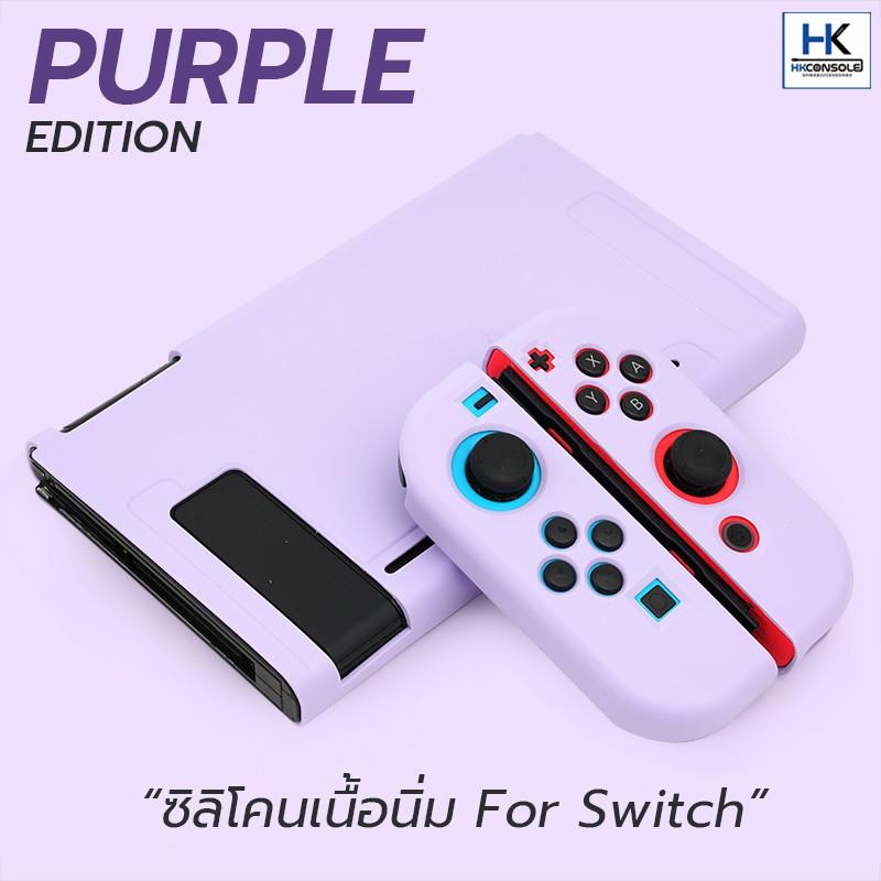 PURPLE EDITION ซิลิโคนเคส TPU CASE เนื้อนิ่ม สำหรับ Nintendo Switch แยก3ชิ้นรอบตัว ใส่ง่าย ถอดง่าย ไม่ย้วย ไม่กัดเครื่อง