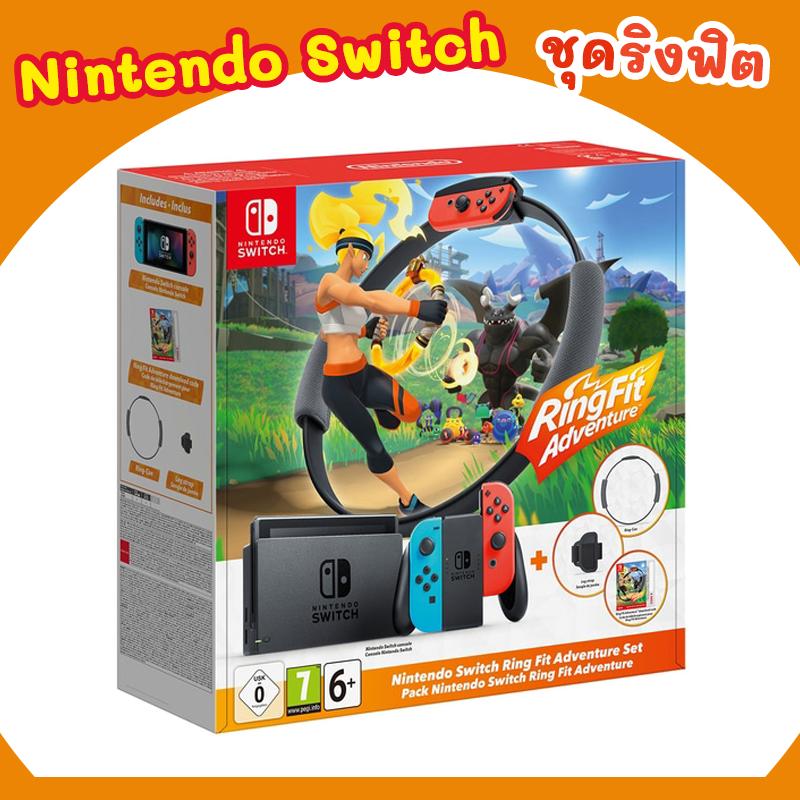 Nintendo Switch Ringfit Advenger Bundle - ชุดบันเดิ้ลเครื่อง Switch พร้อม ริงฟิต สำหรับสายออกกำลังกาย