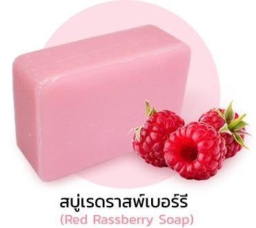 สบู่เรดราสพ์เบอร์รี่  (Red rassberry Soap)