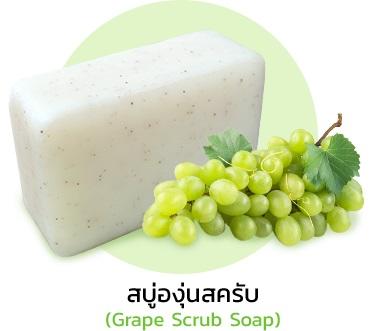 สบู่องุ่นสครับ (Grape Scrub Soap)