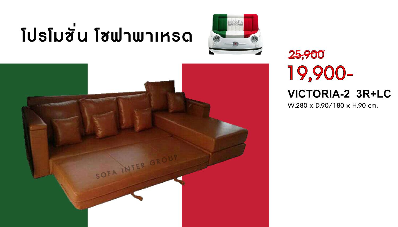 Sofa VICTORIA-2 3R+LC  โซฟาหนัง bi-cast
