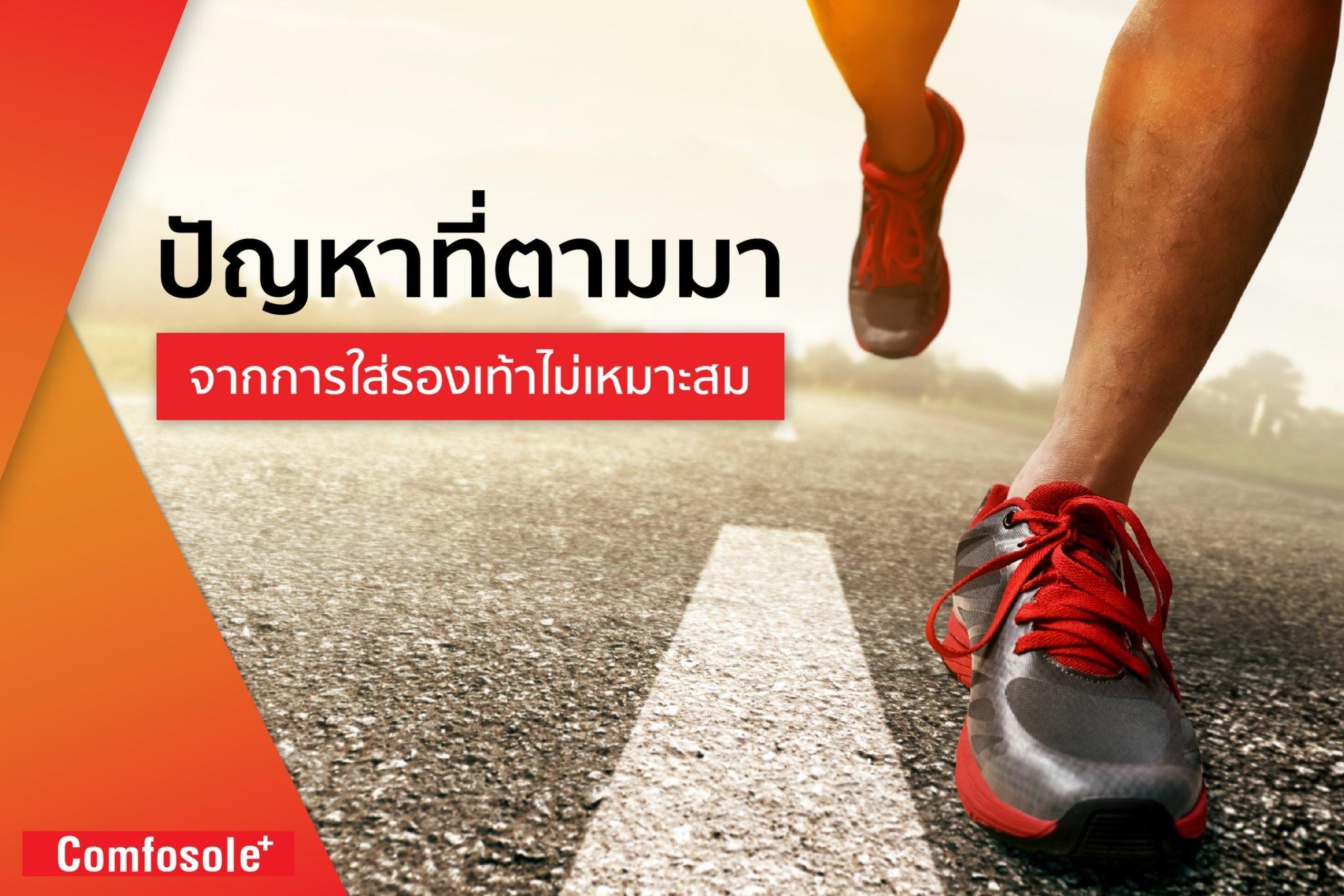 """#วิ่ง บ่อยๆ กลับ #ปวดเท้า """" เป็นเพราะวิ่ง หรือ เป็นที่เราเลือกใช้รองเท้าไม่เหมาะสม...?"""