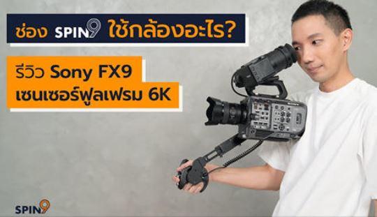 รีวิวกล้องวิดีโอ Sony FX9 เซนเซอร์ฟูลเฟรม 6K โดย Spin9