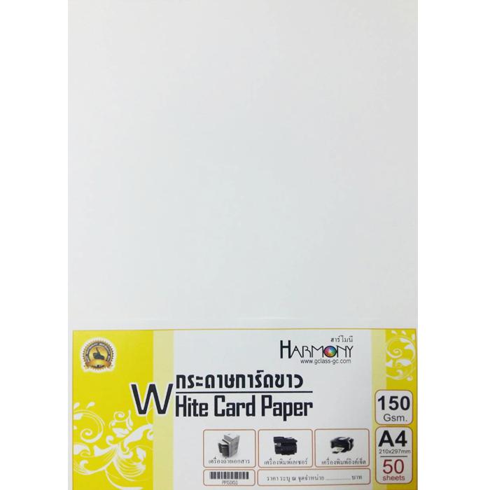 กระดาษการ์ดขาว 150 แกรม A4 (บรรจุ 50 แผ่น)