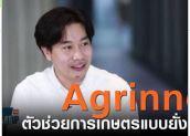 Agritech การเกษตรสมัยใหม่