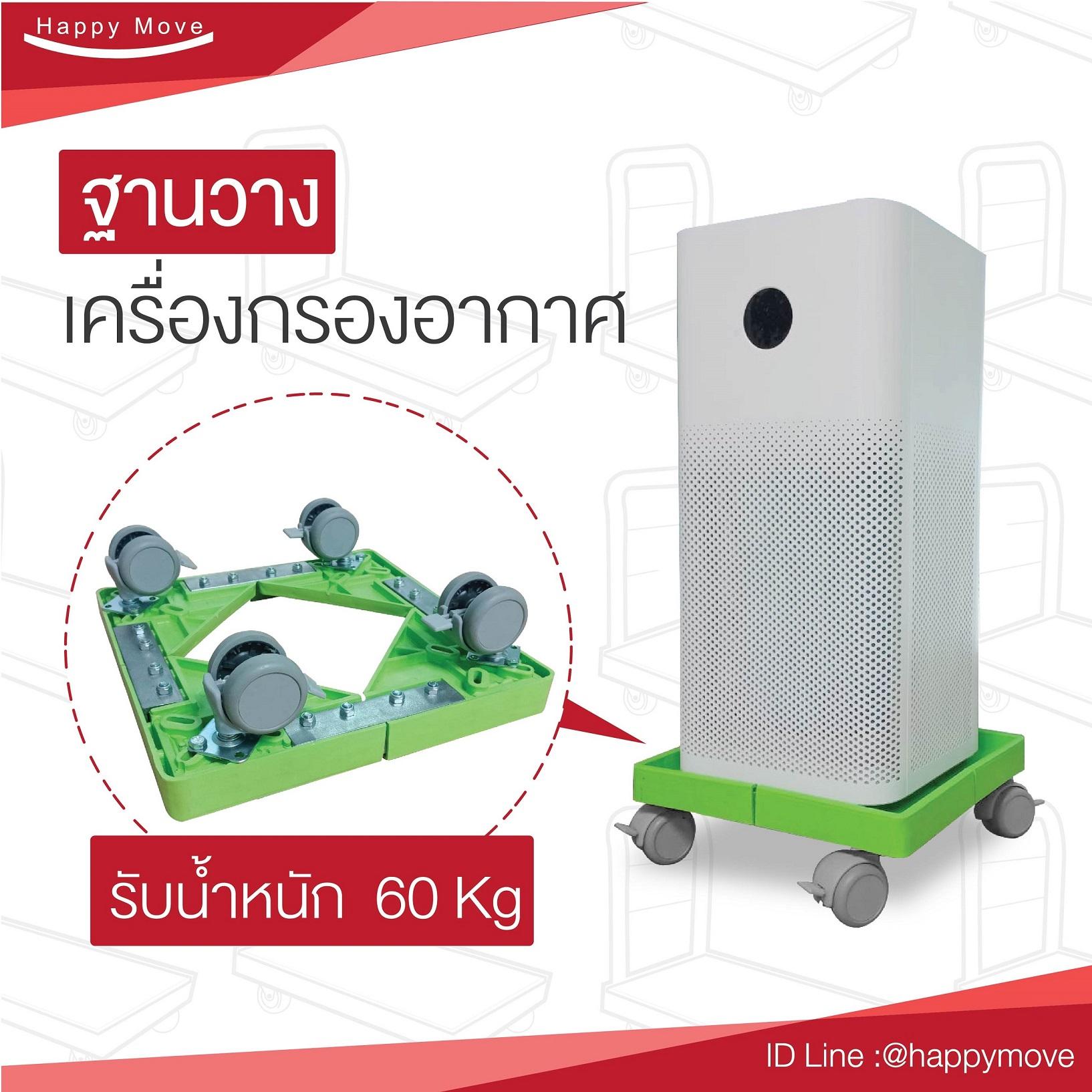 ฐานติดล้อวางเครื่องฟอกอากาศXiaomi rollerได้ ใส่ล้อแบบล็อกล้อได้ Happy Move 54561