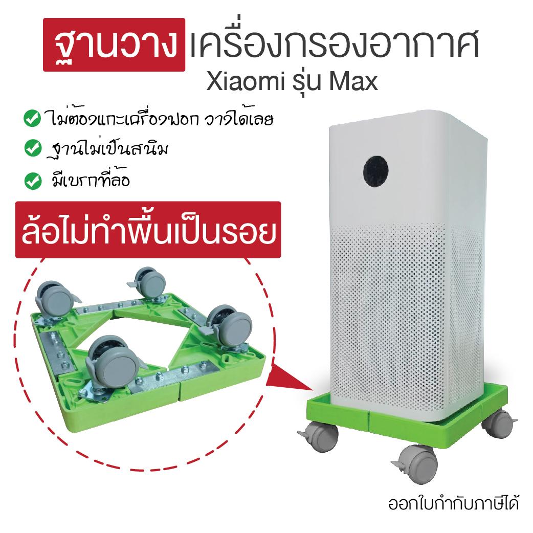 ฐานติดล้อวางเครื่องฟอกอากาศXiaomi rollerได้ ใส่ล้อแบบล็อกล้อได้ 54561