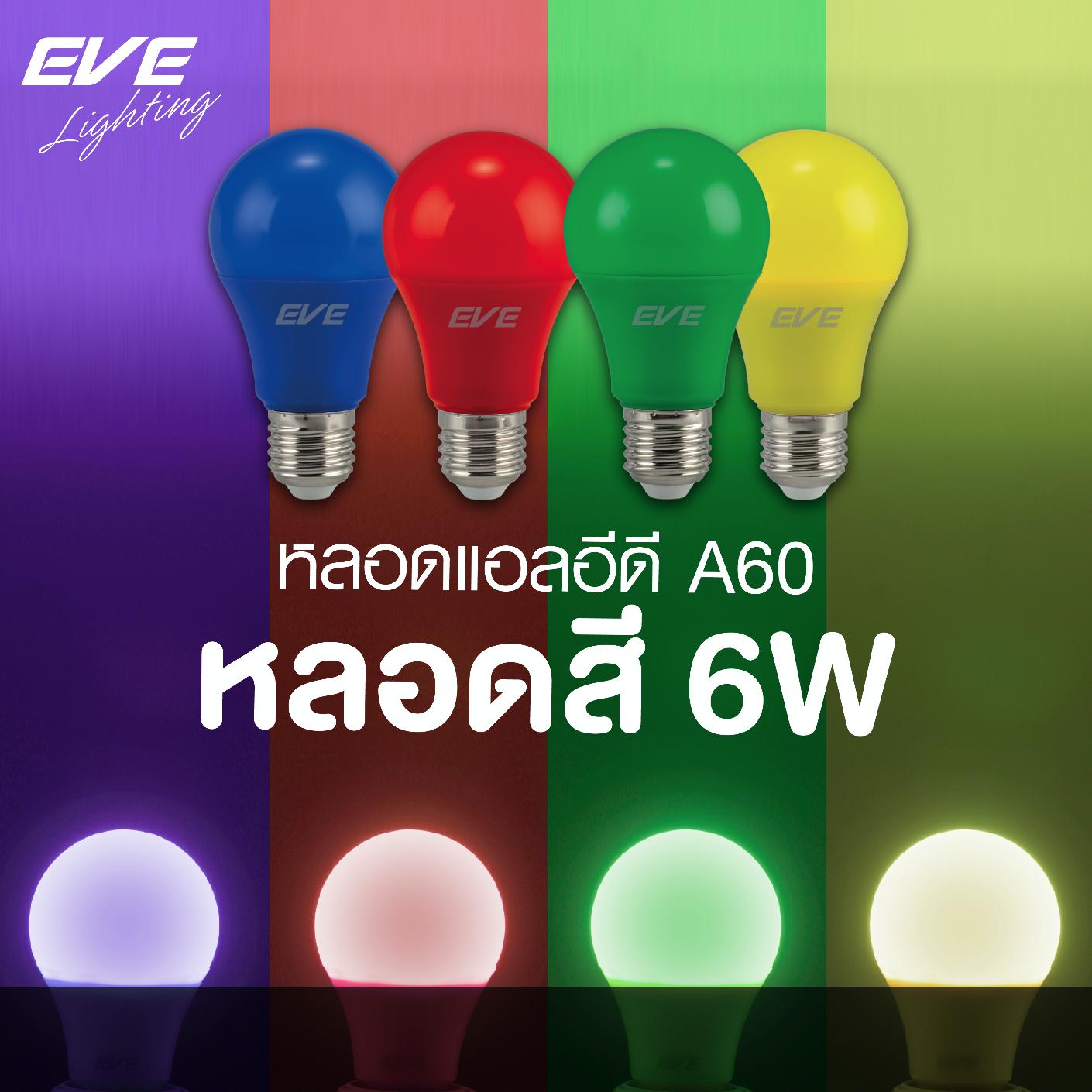 LED A60 Color หลอดแอลอีดี สีน้ำเงิน สีแดง สีเขียว สีเหลือง  6 วัตต์ ขั้ว E27 สำหรับตกแต่งร้านอาหาร ตกแต่งทั่วไป