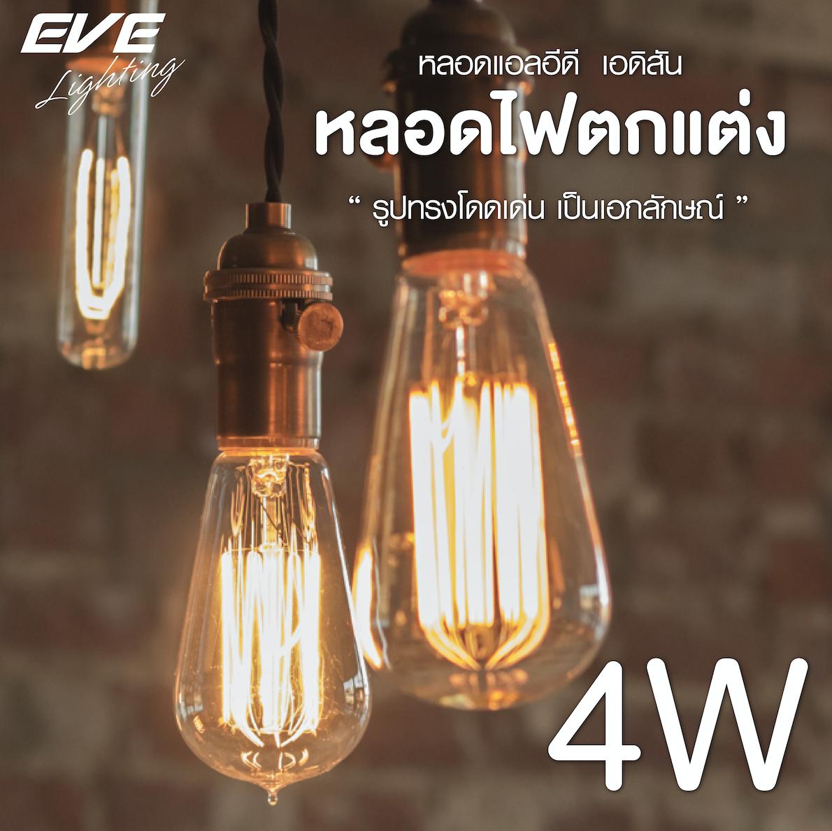 LED Filament Edison E27 หลอดแอลอีดี ฟิลาเมนต์ ทรงเอดิสัน วินเทจ ขนาด 4 วัตต์ แสงวอร์มไวท์ E27