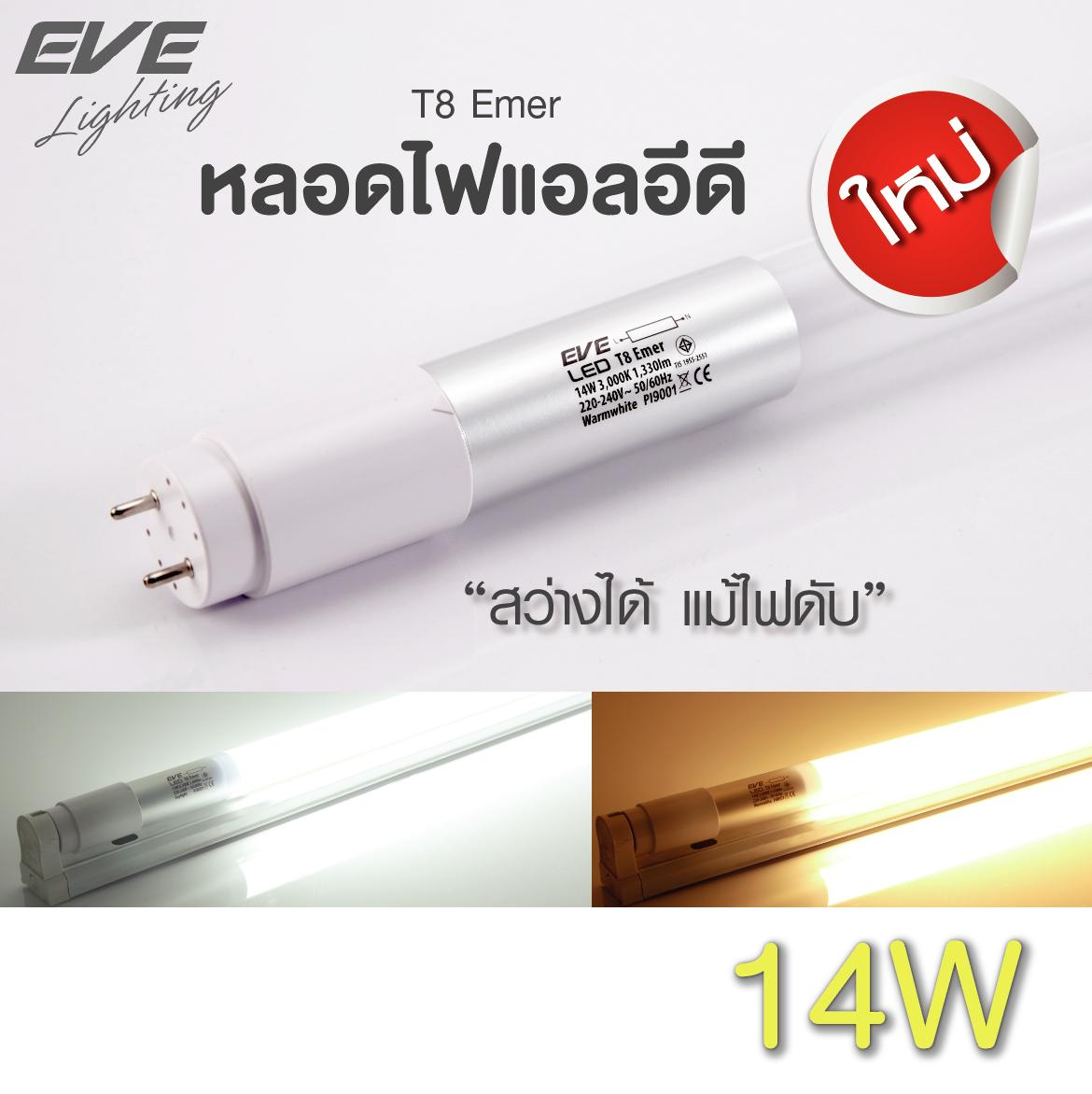 LED T8 Emergency Tube หลอดแอลอีดี T8 พร้อมแบตเตอรี่ในตัว ติดอัตโนมัติเมื่อไฟดับ ขนาด 14 วัตต์ แสงขาวเดย์ไลท์ และ วอร์มไวท์