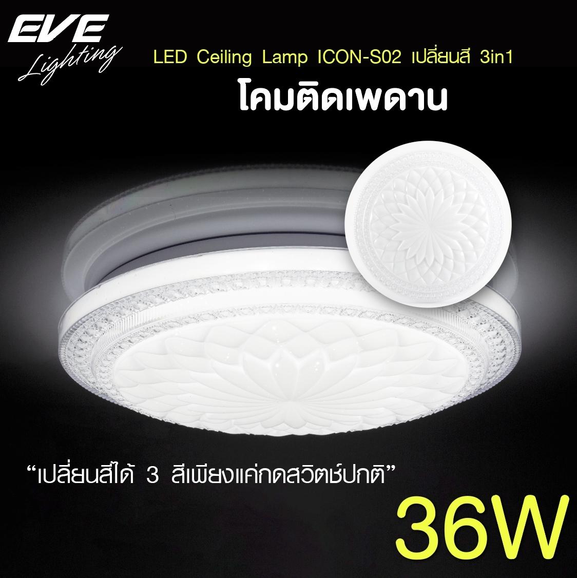 LED Ceiling S02 โคมเพดานแอลอีดี เปลี่ยนสีได้ 3 สี แสงขาวเดย์ไลท์  แสงคลูไวท์ขาวนวล และแสงเหลืองวอร์มไวท์ หรี่แสง เปิด-ปิด ด้วยสวิตซ์ ปิด-เปิด ทั่วไป ขนาด 36W