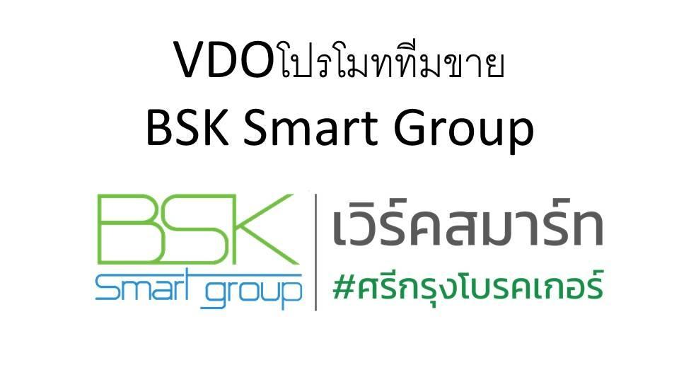 ถ่ายทำคลิปโปรโมททีมงาน BSK Smart Group @สระบุรีทีม 23 ตุลาคม 2562