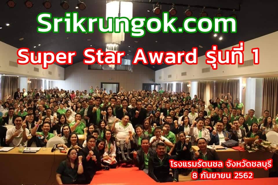 Super Star Award รุ่นที่ 1