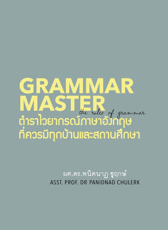 Grammar Master: The rules of Grammar ตำราไวยากรณ์ภาษาอังกฤษที่ควรมีทุกบ้านและสถานศึกษา