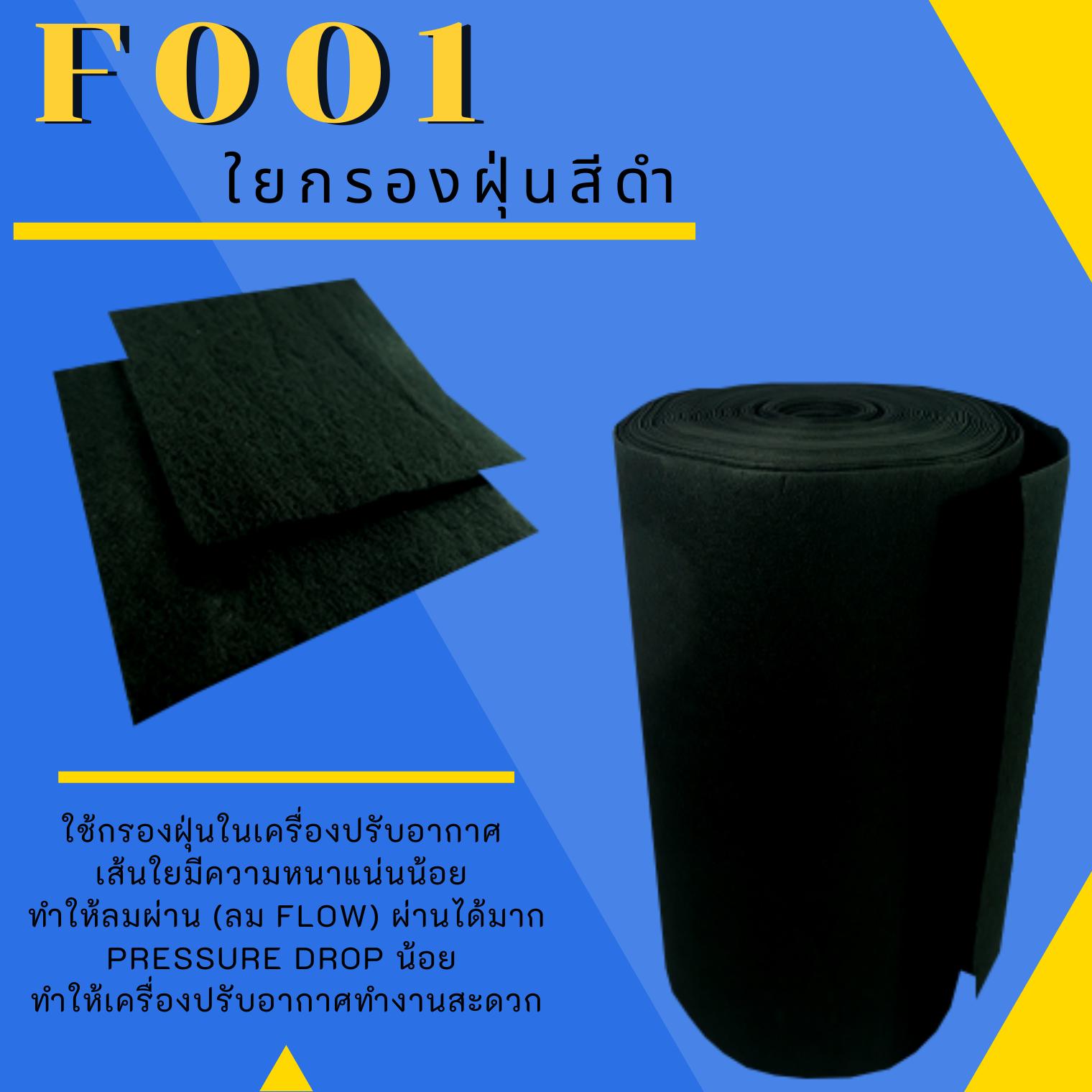 ใยกรองฝุ่น สีดำ F001