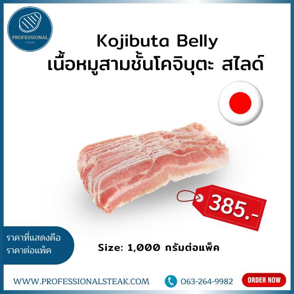 เนื้อหมูสามชั้นโคจิบุตะ สไลด์ (Kojibuta Belly)