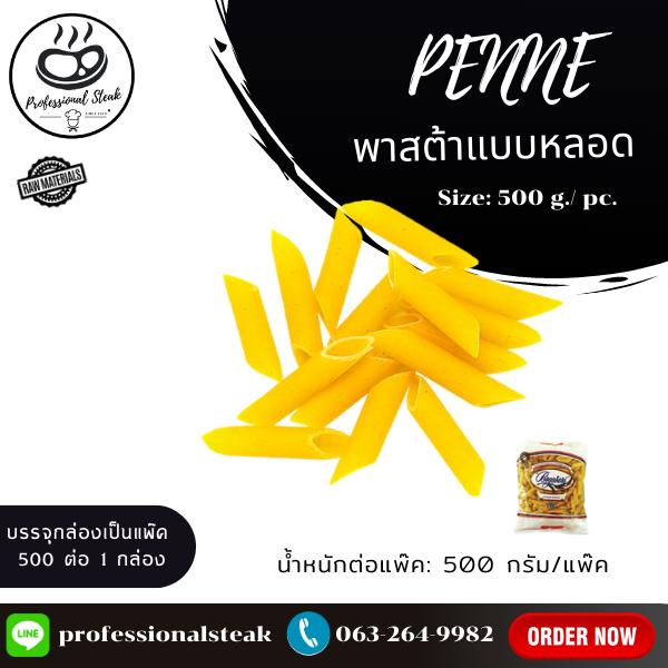 พาสต้าแบบหลอด (PENNE) (500 G)