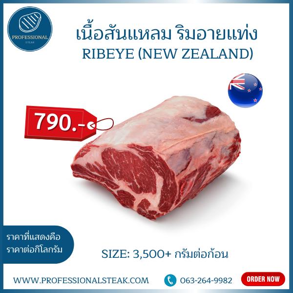 เนื้อสันแหลม ริมอายแท่ง (Ribeye New Zealand)