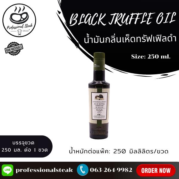 น้ำมันกลิ่นเห็ดทรัฟเฟิลดำ (BLACK TRUFFLE OIL) (250 ml.)