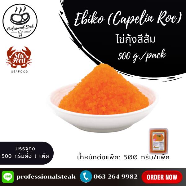 ไข่กุ้ง(ส้ม)(Ebiko Orange) 500 กรัม