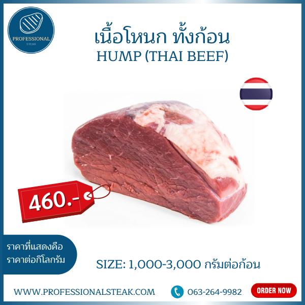 เนื้อโหนก ทั้งก้อน (Hump Thai Brahman Beef) 1,000-3,000 กรัม