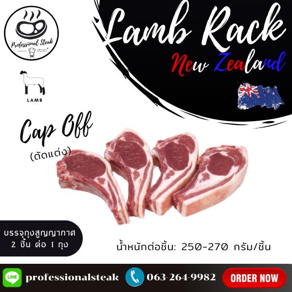 ซี่โครงแกะนิวซีแลนด์ชนิดตัดแต่ง ตัดสเต็ก (New Zealand Lamb) 250-270 กรัม ต่อชิ้น (FRENCHED RACK 8 RIBS, CAP OFF, STEAK CUT 250-270G LAMB)
