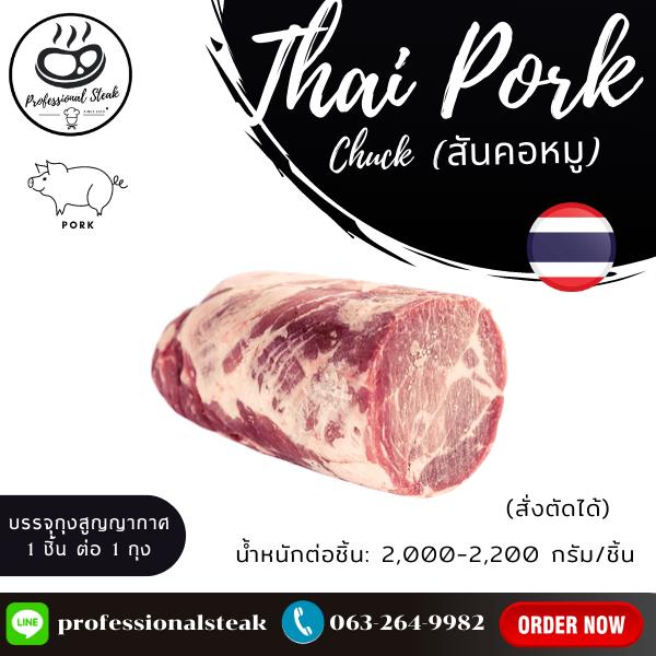 สันคอหมูตัดแต่ง ยกชิ้น (Thai Boston Pork) 2,000 – 2,200 กรัม ต่อชิ้น (Thai Boston Pork 2,000 – 2,200 G./pc.)