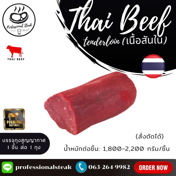 เนื้อสันในโคขุนไทย สายพันธุ์บรามัน (Thai Beef) ยกชิ้น 1,600-2,000 กรัม (Australia Tenderloin, Whole 1,600-2,000 g./pc.)