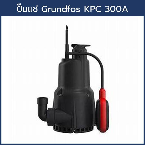 ปั๊มจุ่มอัตโนมัติ Grundfos KPC300A