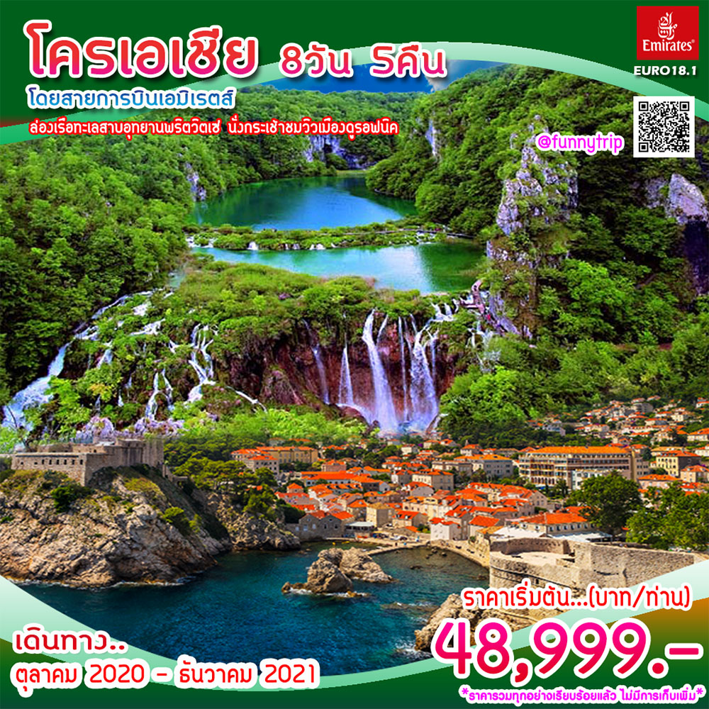 VCEURO 18.1 Croatia 8 Days 5 Nights (EK)