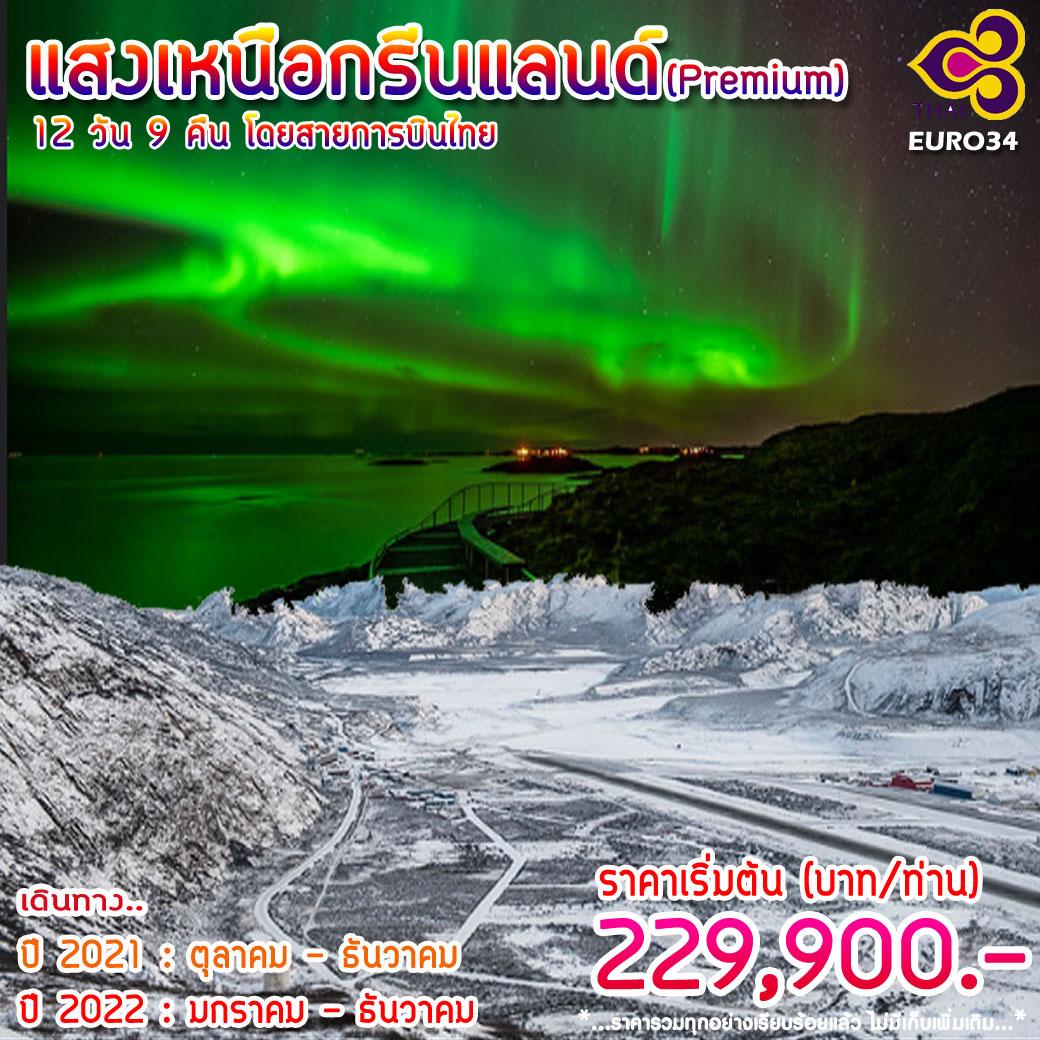 VCEURO 34 Greenland 12 Days (TG)