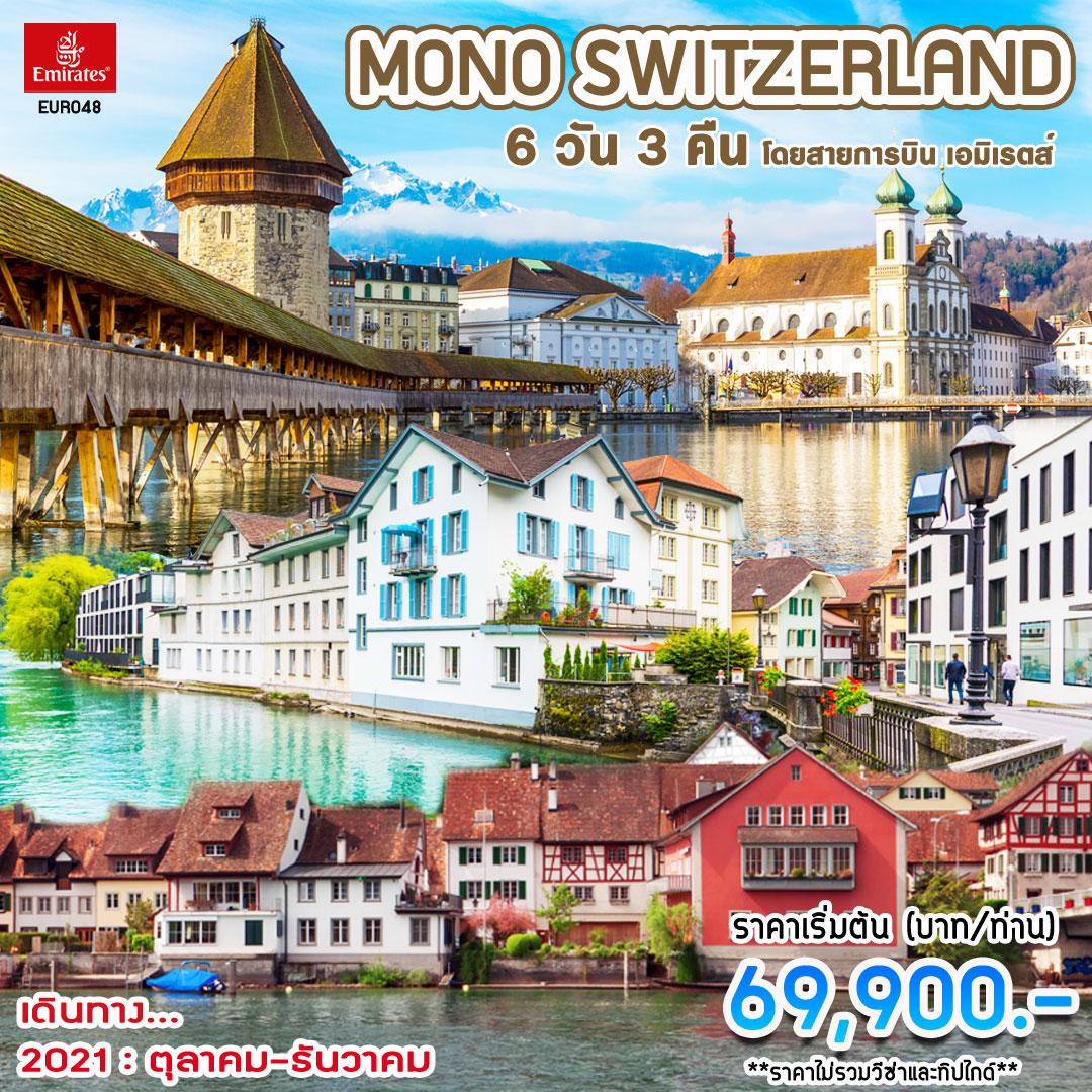 VCEURO 48 Mono Switzerland 6 Days 3 Nights