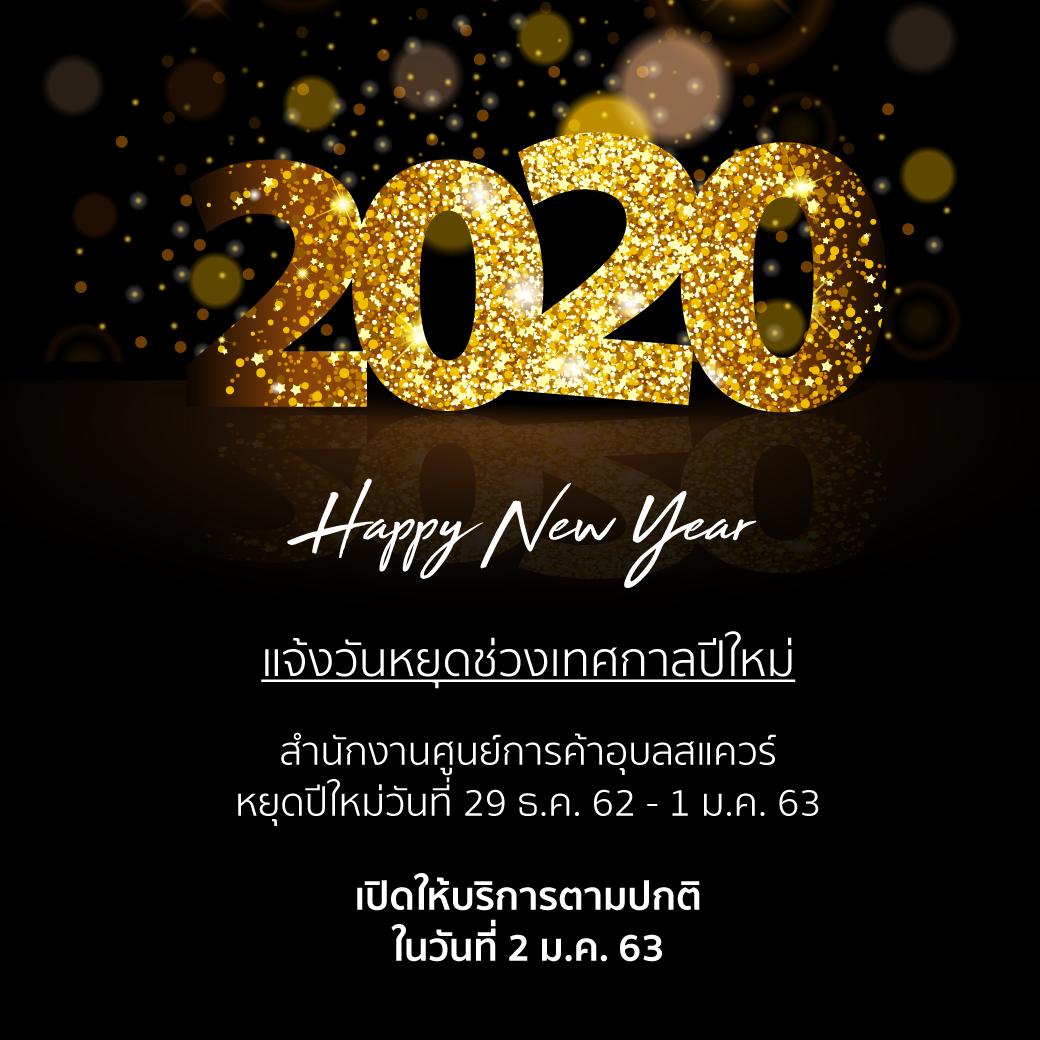 สวัสดีปีใหม่ Happy New Year 2020