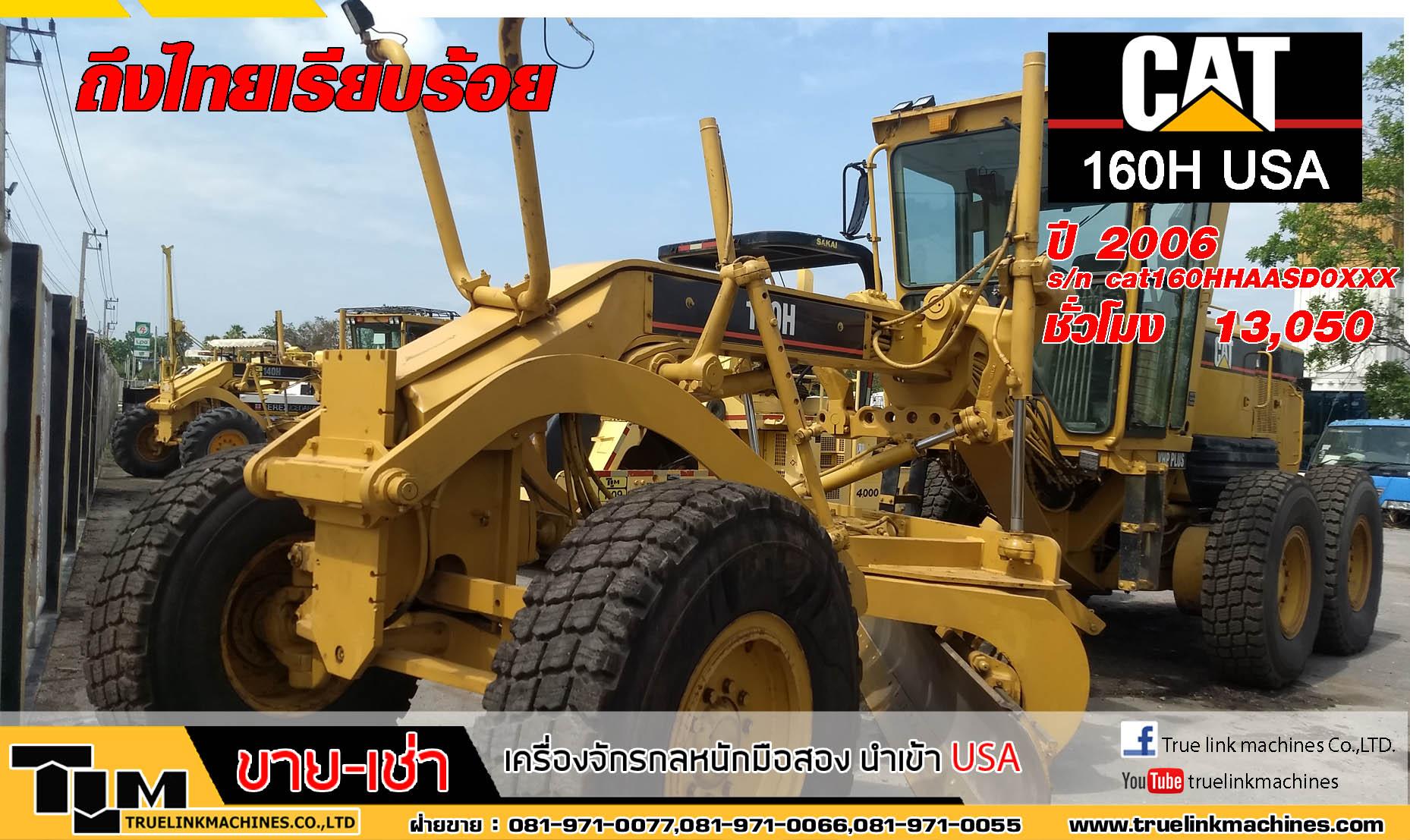 รถเกรด Cat 160H ปี2006 นำเข้า USA ถึงไทยเรียบร้อย สดๆพร้อมใช้งาน 13,050 ชั่วโมง