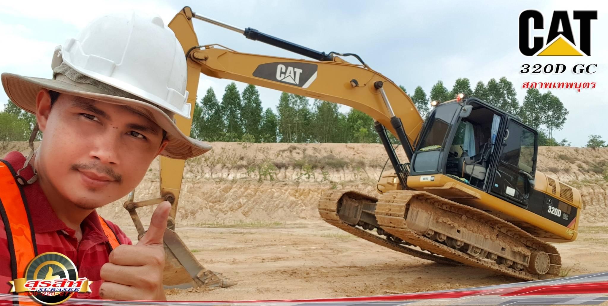 ขายรถแบคโฮ CAT 320D GC ใช้งาน 12,xxx ชั่วโมง สภาพเทพบุตร พร้อมใช้งาน รถยืนบ่อดิน มีการใช้งานและดูแลรักษาดี