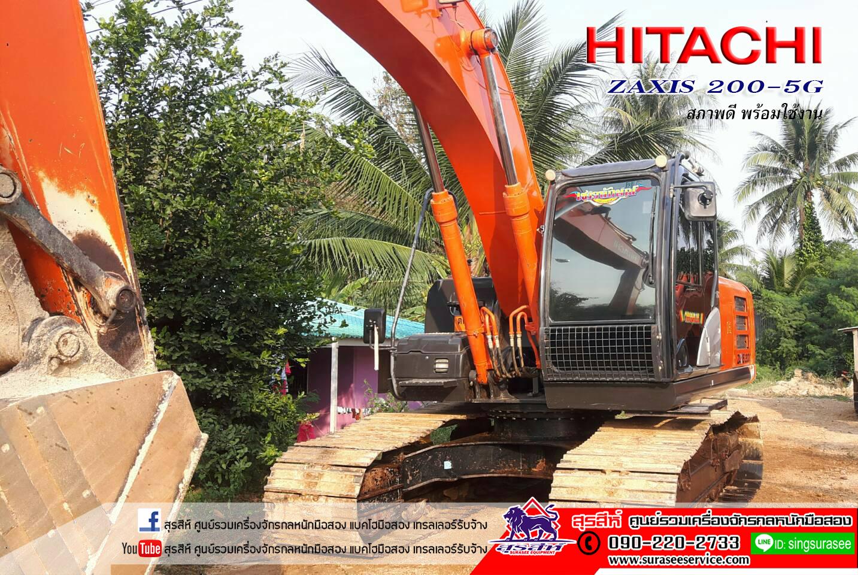 ขายรถขุด HITACHI ZX200-5G ใช้งานหมื่นชั่วโมง สภาพดี พร้อมใช้งาน เอกสารเล่มทะเบียน