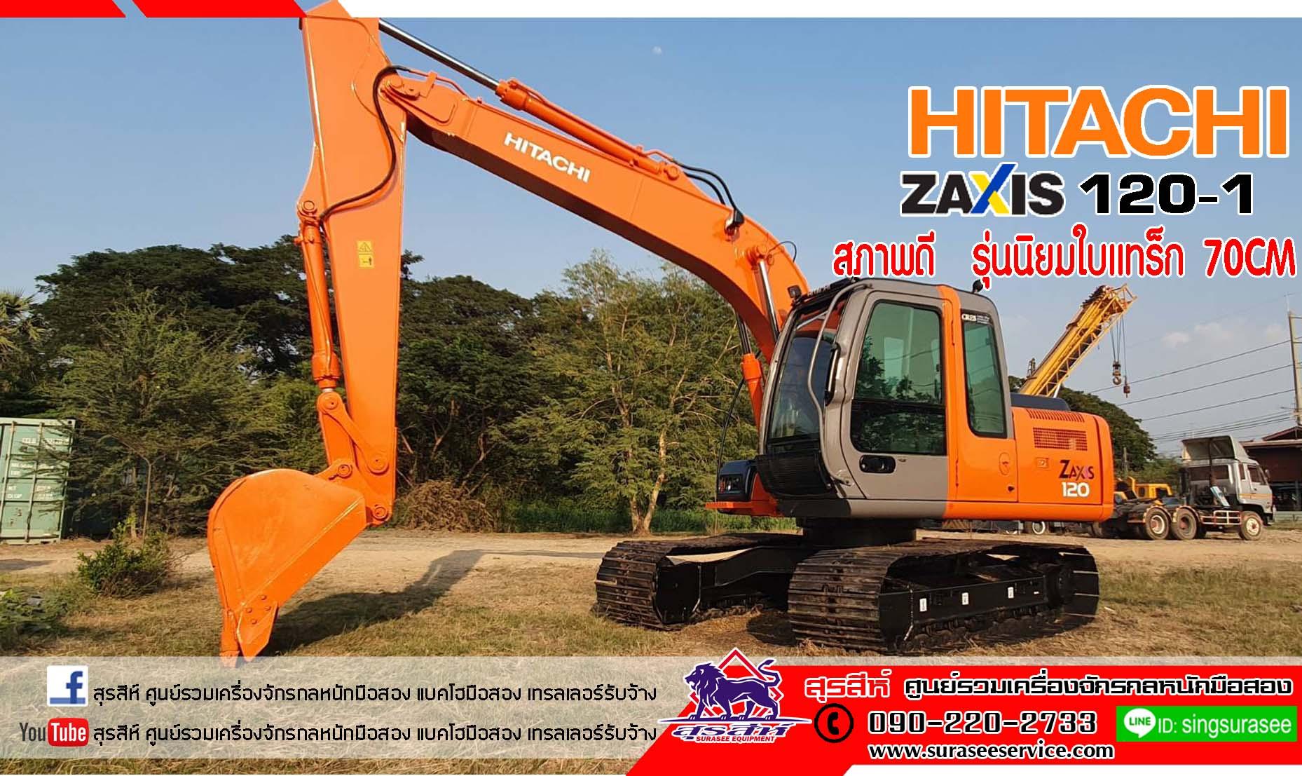 ขายรถขุดมือสอง  HITACHI ZX120-1 สเปคญี่ปุ่น สภาพเทพบุตร ใบแทร็ค 70 cm.